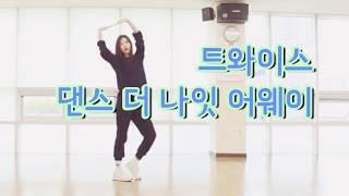 [댄스티처]트와이스 쉬운안무 /트와이스-댄스 더 나잇 어웨이 안무 거울모드(저학년)/TWICE-Dance The Night Away 안무