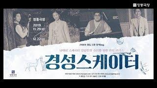 2019 정동극장 창작ing <br> <경성스케이터> 1차 스팟영상 영상 썸네일
