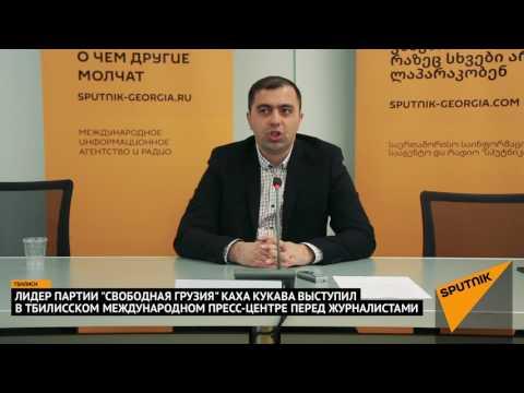 """Пресс-конференция лидера партии """"Свободная Грузия"""" Кахи Кукава"""