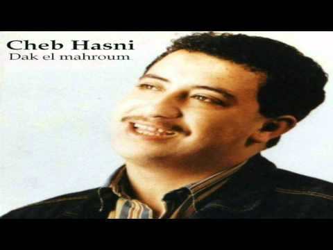 cheb hasni ghir diri hak tensi     اجمل اغنية في العالم الشاب حسني غير ديري هاك تنسي