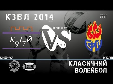 [KZL 2014 volleyball] Кий-97 - ККЛП  22.03.2014 (видео)