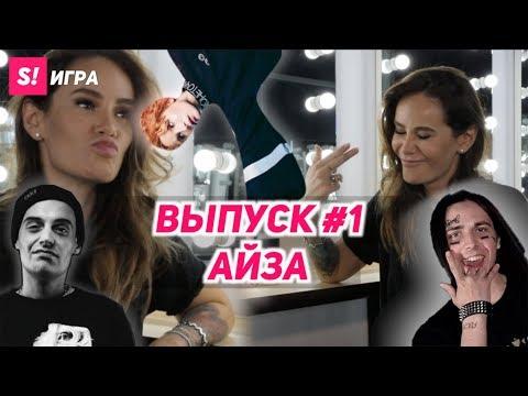 Поцеловать/Переспать/Убить. Айза Анохина x Гуф, Монеточка, Оксимирон (видео)