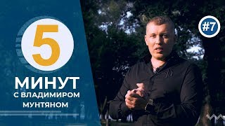 5 минут с Владимиром Мунтяном