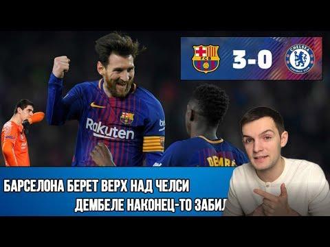 Барселона побеждает Челси | Фантастический Месси | Неназначенный пенальти | Первый гол Дембеле