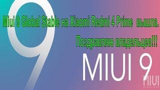 Miui 9 Global Stable на Xiaomi Redmi 4 Prime Pro вышла. Поздравляю владельцев!!!