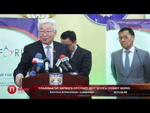 """""""Улаанбаатар хөрөнгө оруулалт 2015"""" чуулга уулзалт болно"""