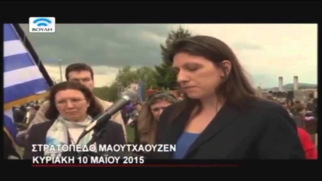 Δήλωση της Προέδρου της Βουλής στο Μαουτχάουζεν (10/05/2015)