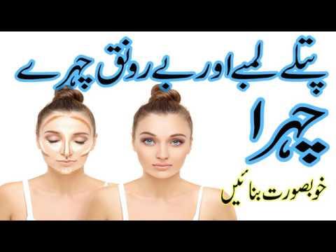 Video How to get chubby cheeks in urdu | Chehre ko mota karne ka nuskha download in MP3, 3GP, MP4, WEBM, AVI, FLV January 2017