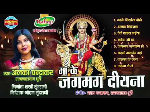 Video Maa Ke Jagmag Diyana - Singer Alka Chandrakar - Chhattisgarhi Devi Jas Geet Collection Jukebox download in MP3, 3GP, MP4, WEBM, AVI, FLV January 2017