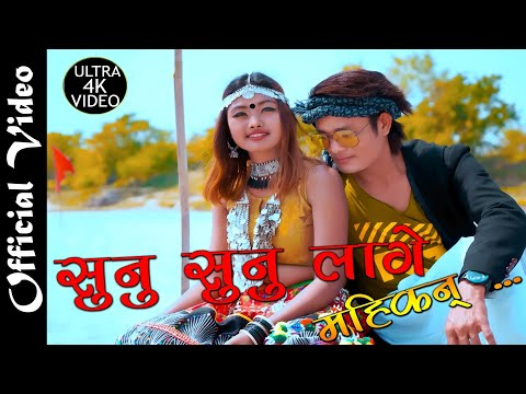 NEW LATEST THARU SONG 2020/2077 Sunu Sunu Lage. Mahikan by Milan Chaudharuy with Samiksha Chaudhary