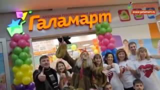 Праздничное открытие Галамарт в Екатеринбурге