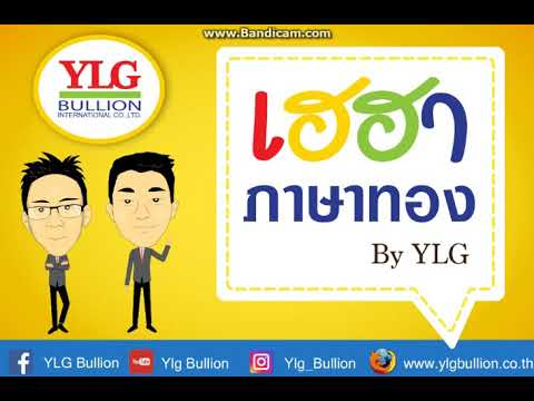 เฮฮาภาษาทอง by Ylg 28-08-2561
