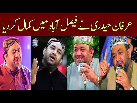 New Naat Irfan Haidri Punjtan    Alhaj Muhammad Irfan Haidri Best Perfprmance Faisalabad    Noor TV
