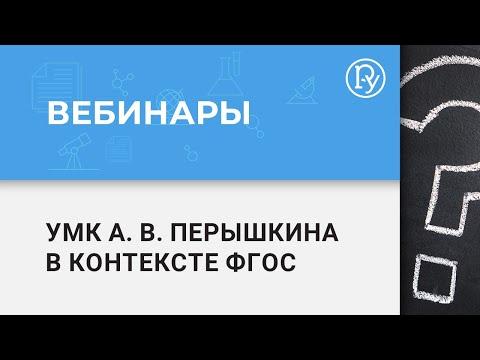 Достижение образовательных результатов средствами УМК А.В.Перышкина в контексте ФГОС