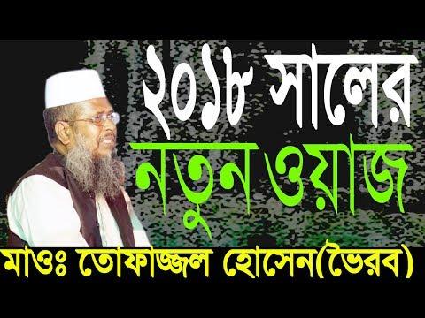 2018 সালের নতুন ওয়াজ   Tofazzal Hossain Voirobi   New Bangla Waz   2018
