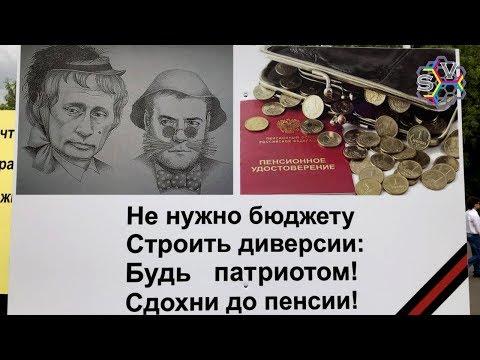 Протест возле Государственной Думы РФ перед пленарным заседанием. Трансляция - DomaVideo.Ru