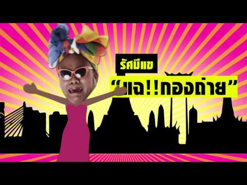 ทำไมรัศมีแขถึงได้ขึ้นขนาดนี้ กลางกองถ่าย ไทยแลนด์โอนลี่ #เมืองไทยอะไรก็ได้