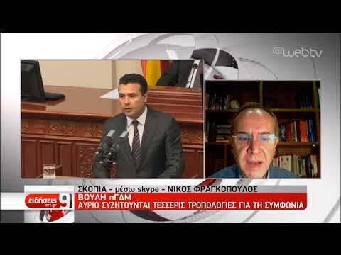 Στη Βουλή των Σκοπίων ξεκινά την Τετάρτη η συζήτηση για αναθεώρηση του Συντάγματος | 8/1/2019 | ΕΡΤ