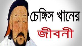 Video চেঙ্গিস খানের জীবনী । ইতিহাসের সবচেয়ে ভয়ংকর বিজেতার গল্প   Biography of Genghis Khan MP3, 3GP, MP4, WEBM, AVI, FLV Agustus 2018