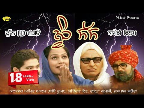 Bibo Bhua II Bhakna Amli II Nuh Sas II Anand Music II New Punjabi Song 2016