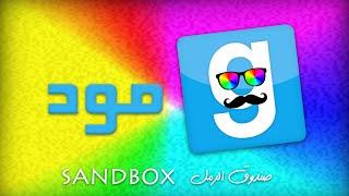 Garry's Mod - SandBox [N7] بيت ببر و ملاهي حراق!