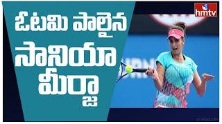 ఓటమి పాలైన సానియా మీర్జా టీం | Tokyo Olympics 2021: Sania & Ankita Pair Knocked Out