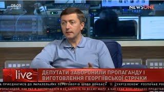 Сергій Лабазюк у ранковому ефірі телеканалу News One (17.05.2017)