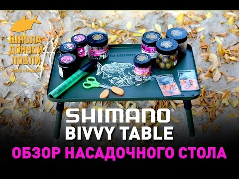 Shimano Bivvy table. Обзор насадочного столика