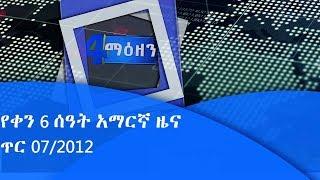 ኢቲቪ 4 ማዕዘን የቀን 6 ሰዓት አማርኛ ዜና…ጥር 07/ 2012 ዓ.ም