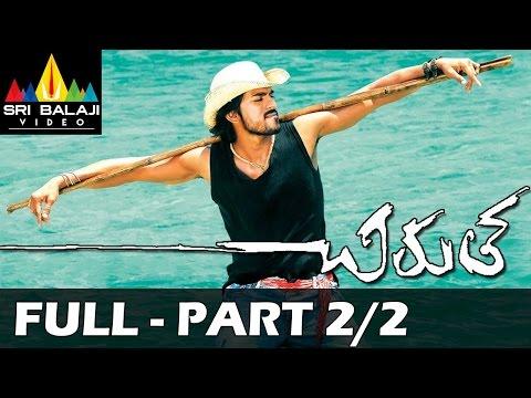 Chirutha Telugu Full Movie Part 2/2   Ram Charan, Neha Sharma   Sri Balaji Video