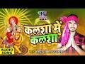 Navratri 2018 Special !! मोरा कलसा में कलसा सटाई दियो रे !! Bhojpuriya Vikash