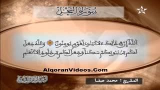 HD تلاوة خاشعة للمقرئ محمد صفا الحزب 28