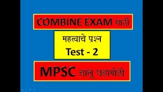 Important questions for combine exam psi sti aso. This lecture is very useful for upcoming mpsc combine exam. Test series for mpsc combine exam...or very imp...