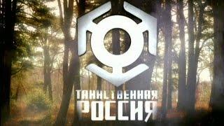 Таинственная Россия «Сахалин. Исчезнувшая цивилизация плавучего острова?»