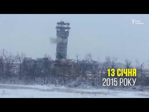 Два года назад упала башня Донецкого аэропорта