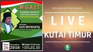 Video LIVE KUTAI TIMUR  - Bupati dan Masyarakat Rantau Pulung Ngaji bareng Gus Muwafiq   26 Desember 2018 MP3, 3GP, MP4, WEBM, AVI, FLV Mei 2019