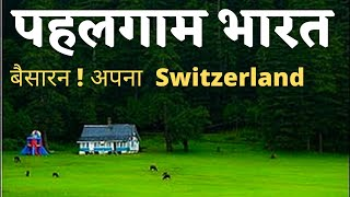 Pahalgam India  city images : Baisaran Pahalgam India's Switzerland kashmir *HD*