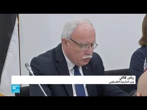 العرب اليوم - رياض المالكي يطالب بفتح تحقق في الجرائم الإسرائيلية