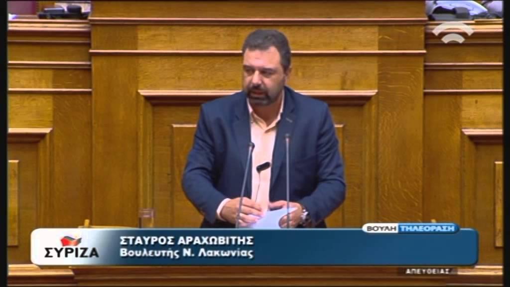 Προγραμματικές Δηλώσεις: Ομιλία Στ.Αραχωβίτη (ΣΥΡΙΖΑ) (06/10/2015)
