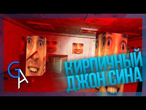 КИРПИЧНЫЙ ДЖОН СИНА [Garry's Mod]
