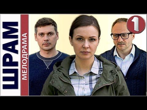 Шрам (2017). 1 серия. Мелодрама, премьера. (видео)
