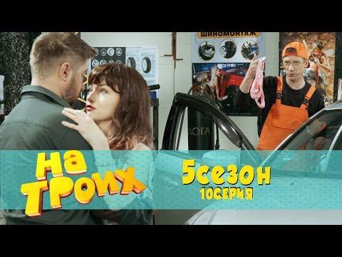 На троих 5 сезон 10 серия   Измена мужу на СТО как работник нашёл нижнее белье неверной жены - DomaVideo.Ru