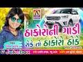 Kishan Thakor Song   Thakor Ni Gadi Roke To Thakor Thoke   Kishan Thakor Dj Song   Gujarati Song