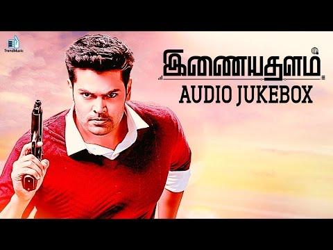 Inayathalam Full Songs | Audio Jukebox | Ganesh Venkatraman, Shwetha Menon