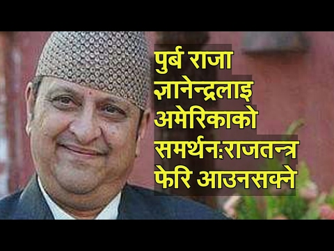 पुर्ब राजा ज्ञानेन्द्रलाइ अमेरिकाको समर्थन:राजतन्त्र फेरि आउनसक्नेEx king Ganendra may come soon.