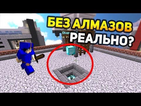 ВОЗМОЖНО ЛИ ПОБЕДИТЬ НА БЕД ВАРСЕ НЕ ИСПОЛЬЗУЯ АЛМАЗЫ? - (Minecraft Bed Wars)