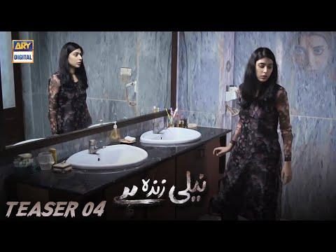 Neeli Zinda Hai - Teaser 4 - Coming Soon - ARY Digital