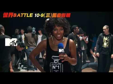 《BOTY世界 Battle》60秒預告