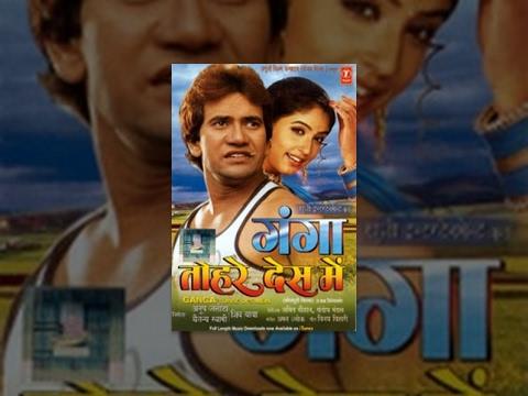 Video Ganga Tohre Des Mein - Bhojpuri Movie download in MP3, 3GP, MP4, WEBM, AVI, FLV January 2017