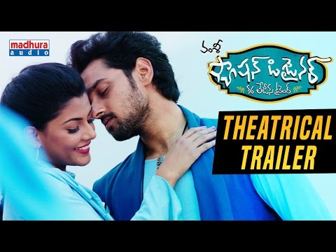 Fashion Designer s/o Ladies Tailor Official Theatrical Trailer